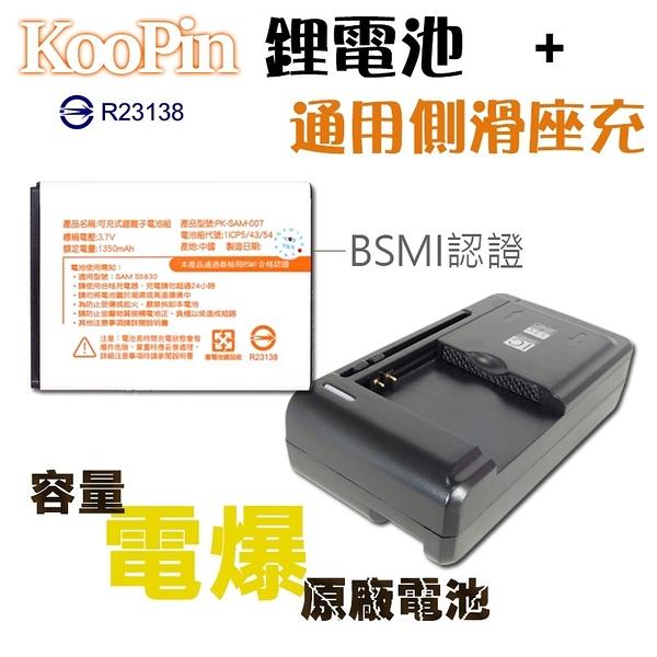 ▼SAMSUNG GALAXY Ace S5830 鋰電池 + 側滑通用型智能充電器/座充/BSMI/商檢認證