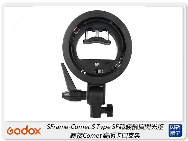 Godox 神牛 SFrame-Comet S Type SF超級機頂閃光燈轉接 高明卡口 支架(公司貨)