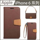 【雙色皮套】iPhone 6s 6 Plus 撞色 磁扣 皮套 手機套 翻蓋 手提包 雙卡槽 防摔 簡約 附掛繩 保護套
