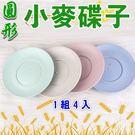 小麥圓形餐碟 盤子環保餐具 水果盤15mm(1組4入) -艾發現