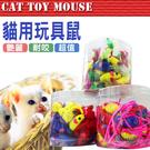 【 培菓平價寵物網 】《寵物專用》貓用玩具鼠*1隻(隨機出貨)