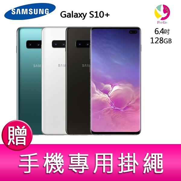 分期0利率 三星Samsung Galaxy S10+ (8GB/128GB) 智慧手機 贈『手機專用掛繩*1』
