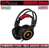 [地瓜球@] 曜越 Tt eSPORTS CRONOS Riing RGB 7.1 加強版 克諾司 電競 耳機