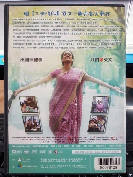 挖寶二手片-P01-235-正版DVD-印片【救救菜英文】-印度電影繼三個傻瓜後勵志新作(直購價)