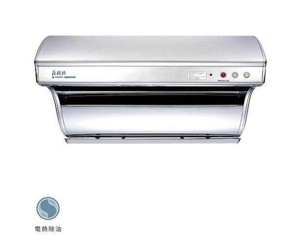 《修易生活館》 莊頭北 TR-5301H (80㎝) 斜背式排油煙機(電熱除油) (不含安裝費用)