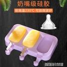 雪糕冰淇淋模具網紅冰棒冰棍家用自制做凍冰糕的食品級硅膠磨具盒