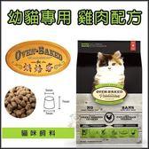 *KING WANG*加拿大Oven-Baked(烘焙客-非吃不可)《幼貓雞肉配方》-2.5磅