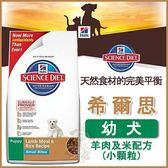 【行銷活動75折】*WANG*希爾思《幼犬羊肉及米配方(小顆粒)》3kg【1676HG】