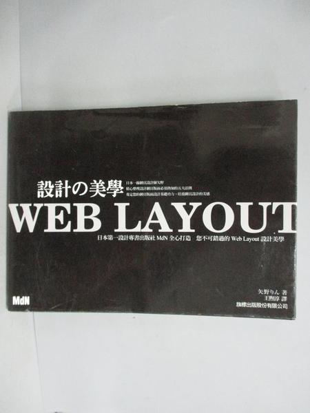 【書寶二手書T3/網路_ZCS】Web Layout設計的美學_矢野Rin