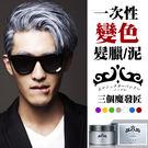 一次性染髮造型銀灰玩色髮蠟【N9494J...