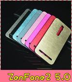 【萌萌噠】ASUS ZenFone 2 (5.0吋) ZE500CL 金屬拉絲手機殼 PC硬殼 髮絲紋層次質感 手機殼 手機套