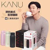 韓國 MAXIM麥心 KANU 工業風限定款美式深焙咖啡 附顏色隨機350ml保溫杯1個 (0.9g×100入/盒) 孔劉咖啡