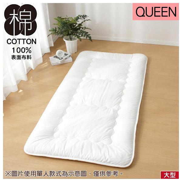 ◆純棉 日式床墊 睡墊 折疊床墊 NATURAL 雙人加大 NITORI宜得利家居