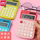 計算機 計算器迷你便攜糖果色小號小型韓國計算機小清新學生用