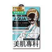 SEXYLOOK美肌專科水潤黑面膜4入【康是美】