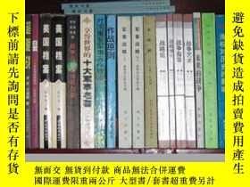 二手書博民逛書店戰爭與男性荷爾蒙罕見掛Y4676 趙鑫珊 李毅路著 百花文藝出版