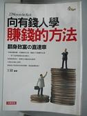 【書寶二手書T7/投資_AIV】向有錢人學賺錢的方法_王碩