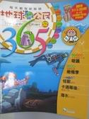 【書寶二手書T1/少年童書_QIU】地球公民365_第52期_卡通幕後
