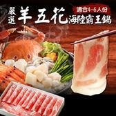 【免運】嚴選羊五花頂級蝦蟹海陸霸王鍋(6樣/適合4-6人)(食肉鮮生)