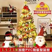 台灣24h現貨-【2.1米】聖誕樹 聖誕樹場景裝飾大型豪華裝飾品 霓裳細軟