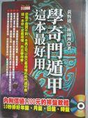 【書寶二手書T1/命理_OQN】學奇門遁甲,這本最好用_黃恆堉、林錦洲_無光碟