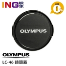 【24期0利率】OLYMPUS LC-46 原廠鏡頭蓋 46mm 公司貨 12mm F2.0 17mm F1.8
