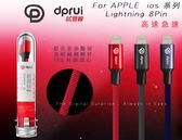 【迪普銳試管線】尼龍編織線 蘋果 iOS iPhone 5c 6 s 7 8 Plus + X 快速充電線數據傳輸旅充線