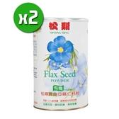 【南紡購物中心】【松鼎】有機黃金亞麻仁籽粉x2罐(400g/罐)