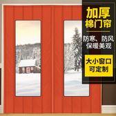 定做棉門簾冬季加厚家用超市冬天保溫保暖防風擋風防水防寒門簾子