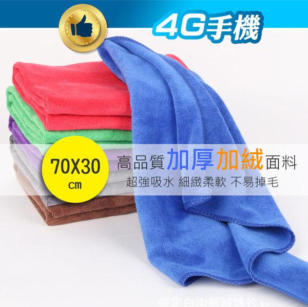 頂級擦車巾70*30加絨加厚 洗車 超細纖維 超吸水去污 浴巾毛巾 柔軟 不傷車漆 乾髮巾 速乾~4G手機