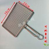燒烤網夾長方形燒烤拍子燒烤工具