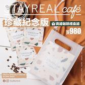 SRC滴濾咖啡禮盒組(珍藏紀念版)