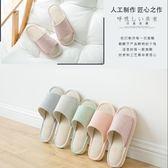 限定款寢織室內拖鞋-【五色】亞麻表布室內防滑家用四季居家拖鞋