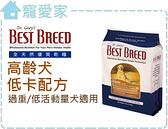 ☆寵愛家☆BEST BREED貝斯比狗飼料-高齡犬低卡配方1.8kg