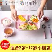 兒童餐具兒童餐盤陶瓷套裝餐具創意家用小孩幼兒園學生食堂分格飯盤碗分隔最後1天下殺75折