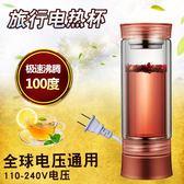 便攜燒水壺 迷你燒水壺小型旅行電熱水壺折疊便攜式電水杯自動斷 玩趣3C