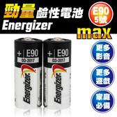 勁量Energizer 5號E90 鹼性電池 2入