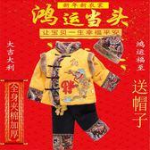 男童寶寶周歲禮服嬰兒童唐裝新年棉衣套裝冬季過年喜慶寶寶拜年服