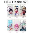 海賊王透明軟殼 HTC Desire 820 820G+ 820s dual sim 航海王 魯夫 喬巴【台灣正版授權】