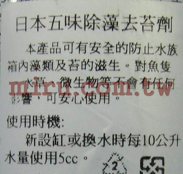 【西高地水族坊】日本五味Gex除藻去苔劑300cc