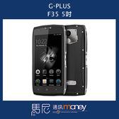(免運)G-Plus F35 64GB/5吋螢幕/4G+3G雙卡雙待/有相機【馬尼行動通訊】