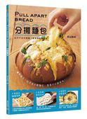 Pull Apart Bread 分撕麵包