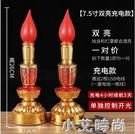 電蠟燭臺供佛佛燈供燈電燭燈長明燈供財神燈佛前供燈家用供奉一對 小艾新品
