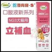 *WANG*台灣發育寶SINGEN《口服液新系列-NG3立補血(犬貓用)》100ml /營養保健