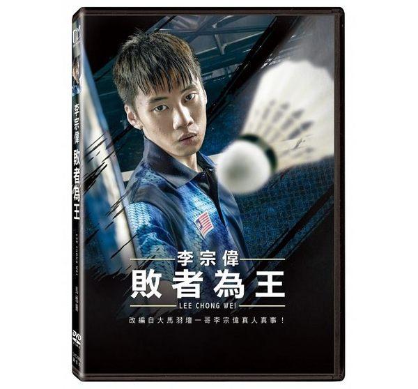 李宗偉:敗者為王 DVD (購潮8)