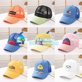 兒童帽子 兒童棒球帽夏季女童遮陽涼帽寶寶鴨舌帽男童防曬太陽網帽【風之海】