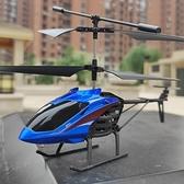 遙控飛機 直升機遙控飛機耐摔電動男孩玩具充電飛行器模型小學生無人機【快速出貨八折下殺】