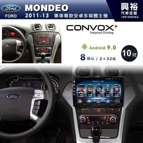 【CONVOX】2011~13年FORD MONDEO專用10吋安卓機*藍芽+導航+環景(鏡頭另計)*GT4-8核2+32G