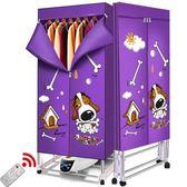 乾衣機可折疊烘干家用大容量寶寶衣服省電風干速干衣  3C公社