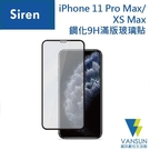 【Siren】iPhone 11 Pro Max/XS Max 鋼化9H滿版玻璃保護貼【葳訊數位生活館】